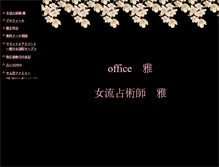 Tablet Preview of office-miyabi.jp